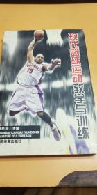 现代篮球运动教学与训练