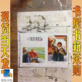 《全国连环画  中国画展览会》作品选  内有各种解放军油画 共13页(缺页)
