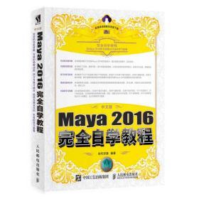 中文版Maya 2016自学教程 时代印象  9787115472564 人民邮电出版