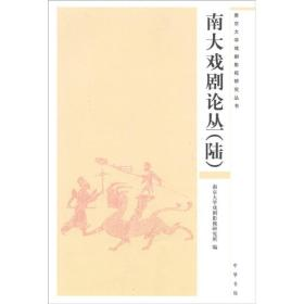 南京大学戏剧影视研究丛书:南大戏剧论丛6