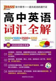 2013版PASS高中英语词汇全解:3500+1680+250+4200词 通用版