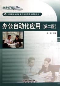 办公自动化应用(第二版)