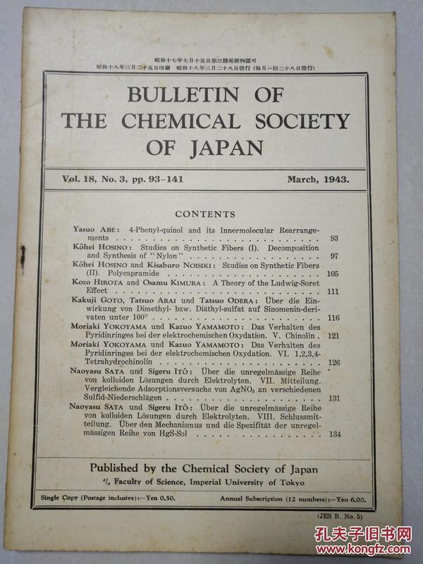 民国时期日本出版的英文版 欧文日本化学会志 第十八卷 第三号