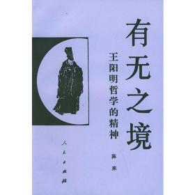 有无之境:王阳明哲学的精神