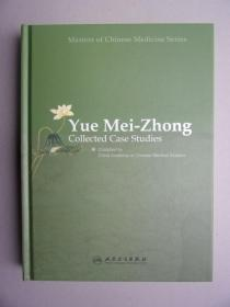 Yue Mei-zhong collected medical records 岳美中医案集 英文版(全新正版书)