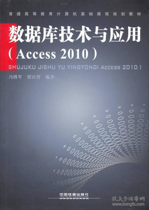 数据库技术与应用:Access 2010