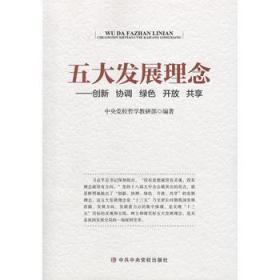 正版现货 五大发展新理念——创新 协调 绿色 开放 共享 中央党校