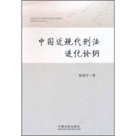中国近现代刑法进化论纲