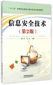 """信息安全技术(第2版)/""""十二五""""高等职业教育计算机类专业规划教材"""