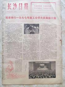 原版报纸:长沙日报1978年9月19日 我市举行1977年度工业学大庆表彰大会  报头印红色华主席语录