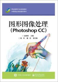 图形图像处理(Photoshop CC)