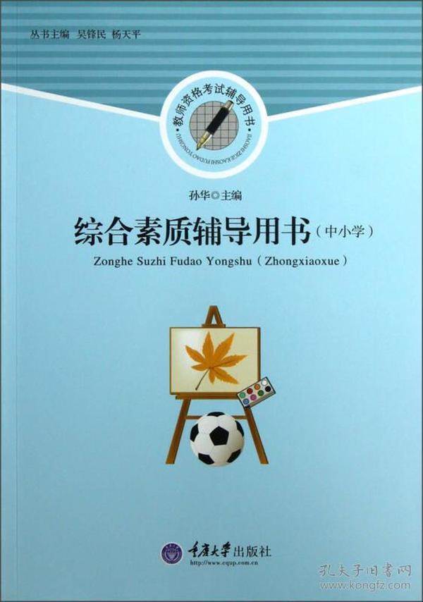 中小学教师资格考试辅导用书:综合素质辅导用书
