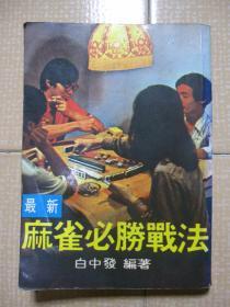 老版本麻雀牌技法书 最新麻雀必胜战法 约六七十年代出版 很多麻将实战技巧