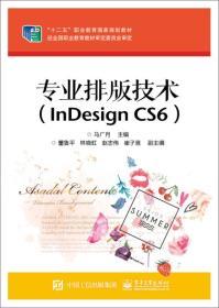 专业排版技术(InDesign CS6)