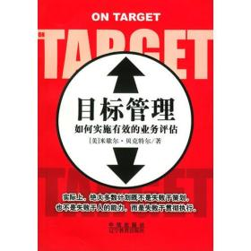 目标管理:如何实施有效的业务评估