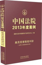 中国法院2013年度案例:雇员受害赔偿纠纷(含帮工损害赔偿纠纷)