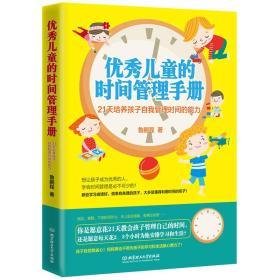 优秀儿童的时间管理手册
