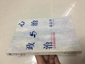 心治与政治-论中国德治主义传统