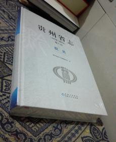贵州省志(1978-2010)卷十四税务