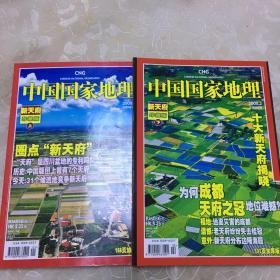 《中国国家地理》期刊 2008年1、2上下册合集新天府珍藏版:上下(188页和192页加厚版)
