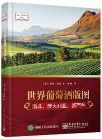 世界葡萄酒版图:南非 澳大利亚 新西兰