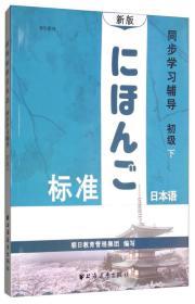 【正版】新版标准日本语同步学习辅导:下:初级:学生用书 朝日教育管理集团编写