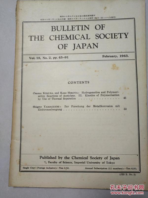 民国时期日本出版的英文版 欧文日本化学会志 第十八卷 第二号
