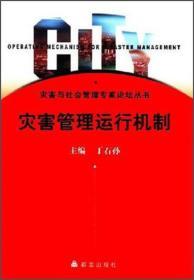 灾害与社会管理专家论坛丛书:灾害管理运行机制