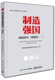 制造强国战略研究·领域卷(一)
