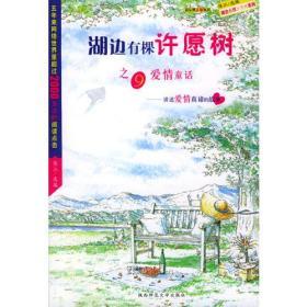 湖边有棵许愿树之九-爱情童话 陈江 选编 陕西师范大学出版社 9787561329801