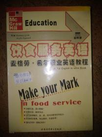 饮食服务英语 麦格劳·希尔职业英语教程 磁带+书