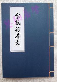 金枢符应文(影印本)