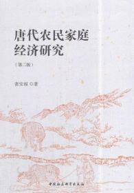 唐代农民家庭经济研究(第二版)