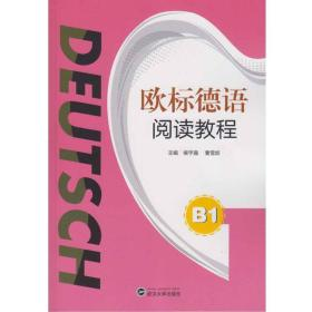 欧标德语阅读教程(B1) 侯宇晶 武汉大学出版社