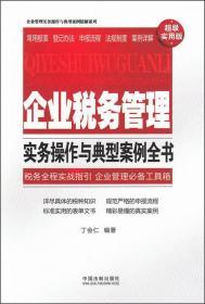 企业管理实务操作与典型案例精解系列:企业税务管理实务操作与典型案例全书