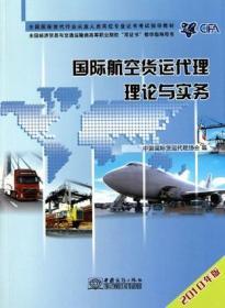 国际航空货运代理理论与实务