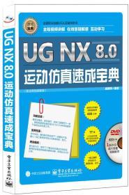 UG NX 8.0运动仿真速成宝典