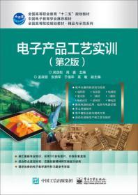 电子产品工艺实训(第2版)