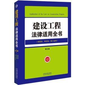 建设工程法律适用全书 第五版