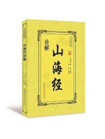 中华传统经典解读:山海经诠解