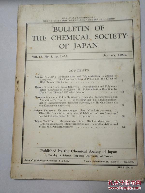 民国时期日本出版的英文版 欧文日本化学会志 第十八卷 第一号