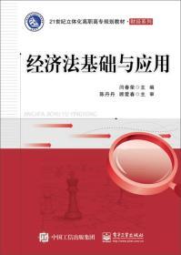 经济法基础与应用