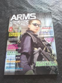 娱乐体育——ARMS 军事装备(2011年第1期)书品如图 避免争议