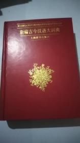新编古今汉语大词典