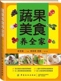 正版送书签rb-9787518001132-蔬果美食养全家