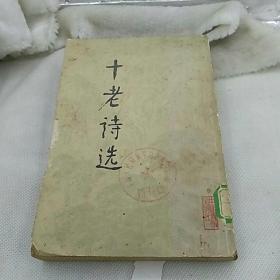 十老诗选 中国青年出版社