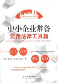 企业实用法律工具箱丛书:中小企业常备实用法律工具箱
