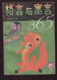 《格言与寓言365》87年一版一印