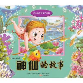 幼儿神奇的童话世界--神仙的故事