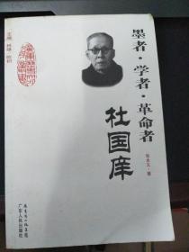 墨者学者革命者 : 杜国庠
